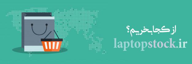 راهنمای خرید لپ تاپ و کامپیوتر استوک