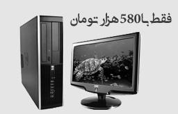 کامپیوتر ارزان قیمت